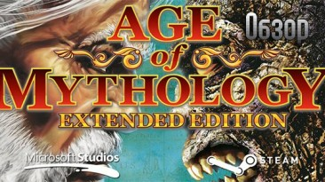 Age of Mythology: Extended Edition - Обзор переиздания