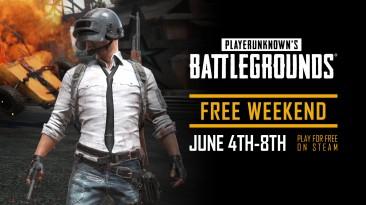 Бесплатные выходные в PlayerUnknown's Battlegrounds