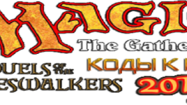 Magic: The Gathering — Duels of the Planeswalkers 2013: коды (на промо-карты) [PC/PS3/X-360]