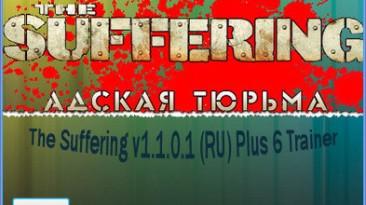 The Suffering: Трейнер (+6) [1.1.0.1 «Новый Диск»] {live_4_ever}