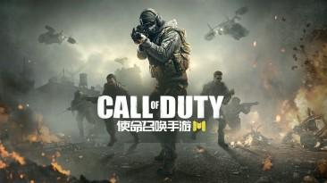Call of Duty: Mobile показала успешный старт в Китае - предварительную регистрацию прошли 70 миллионов пользователей