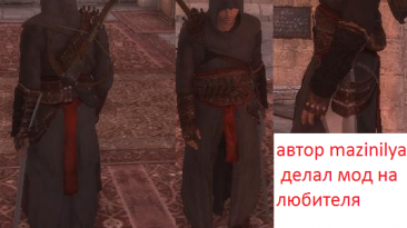 """Assassin's Creed: Brotherhood """"серая одежда альтира"""""""