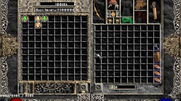 """Diablo 2 """"максимально увеличиный инвентарь и сундук"""""""