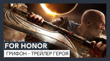 Вышел трейлер нового персонажа - Грифона для For Honor