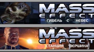 "Mass Effect ""Дополнения ""Гибель с небес"" и ""Станция Вершина"" на русском \ DLС ""Bring Down The Sky"" & ""Pinnacle Station"" RUS"""