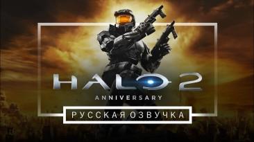 Русификатор видео для Halo 2 Anniversary