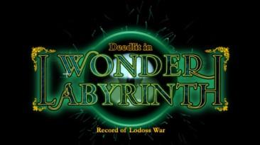 Record of Lodoss War: Deedlit in Wonder Labyrinth: Сохранение/SaveGame (Перед финальным боссом)