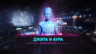 EVE Online: Масштабные обновления Джиты 4-4 и Ауры