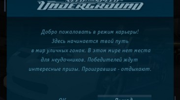 Need for Speed: Underground: Сохранение/SaveGame (3м очков стиля, NO CAREER)