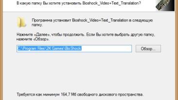 Русификатор (текст + видео/субтитры) BioShock от DK Team