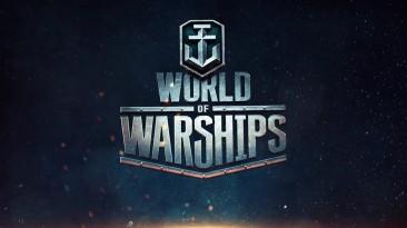 Wargaming анонсирует предновогоднее закрытое тестирование World of Warships! Раздача инвайт-кодов