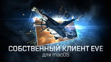 Разработчики EVE Online выпустят собственный клиент игры для macOS