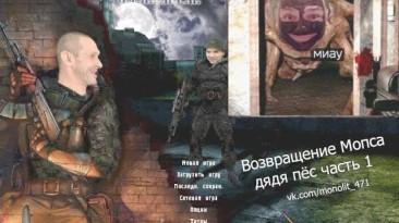 "S.T.A.L.K.E.R.: Shadow of Chernobyl ""Возвращение Мопса"""