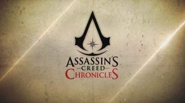 "Assassin""s Creed Chronicles теперь в полном комплекте"