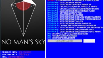 No Man's Sky: Трейнер/Trainer (+20) [1.23] [Update 25.03.2017] [64 Bit] {Baracuda}