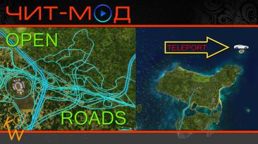 Test Drive Unlimited 2: Чит-Мод (Открытые Дороги, Телепорт, Без Трафика + Мини Трафик)