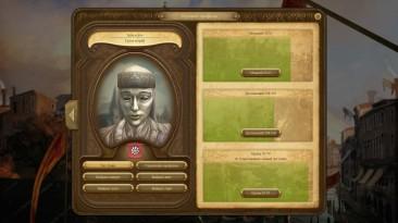Anno 1404 - Venice: Сохранение/SaveGame (Почти все бонусы профиля разблокированы)