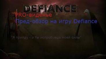 """Обзор игры """"Defiance"""""""