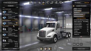 "American Truck Simulator ""Звук двигателя - CUMMINS NH-220"""