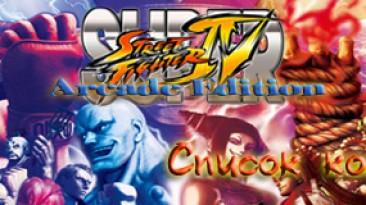 Super Street Fighter 4 Arcade Edition: список комбо приемов