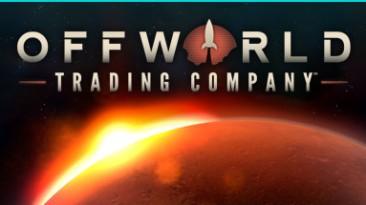 Мультиплеер Offworld Trading Company будет бесплатным для всех