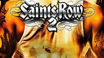 Saints Row 2: Сохранение/SaveGame (Пройдено на 100%)