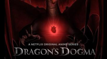 """Аниме-адаптация игры """"Dragon Dogma"""" выйдет на Netflix 17 сентября"""