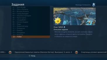 """Halo Wars: Definitive Edition SaveGame/Сохранение (100% Пройдено, Сложность """"Легенда"""")"""