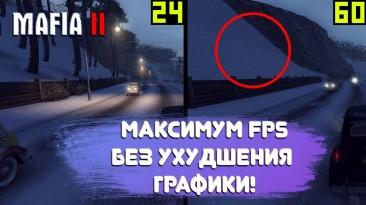"""Mafia II """"Оптимизация для очень слабых ПК"""""""