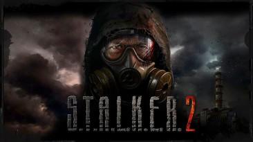 """GSC Game World объявила конкурс """"лозунгов"""": победители получат ключи на игры студии, в том числе и на S.T.A.L.K.E.R. 2"""