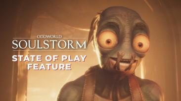 Новый трейлер и дата релиза Oddworld: Soulstorm