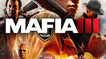 Mafia 3: Definitive Edition: Сохранение/SaveGame (Разблокировка Костюмов / Unlock Outfits)