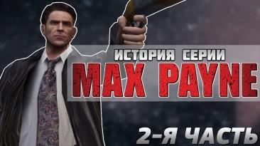 История серии Max Payne (2-я часть)