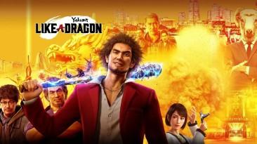 Утечка: Yakuza: Like a Dragon появится в Game Pass