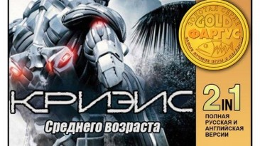 Обложка Crysis от Фаргус