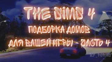 """The Sims 4 """"Подборка домов для вашей игры - Часть 4"""""""