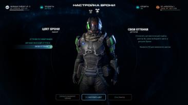 """Mass Effect: Andromeda """"Отличный и красивый присет на персонажей"""""""
