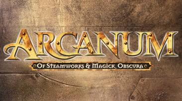 Arcanum: Незаслуженно забытая классика