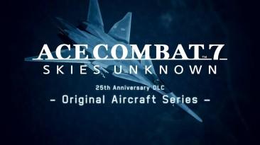Вышло обновление для Ace Combat 7; Дата выхода и новый трейлер следующего DLC