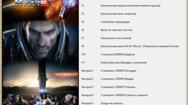 Mass Effect 2: Трейнер/Trainer (+15) [1.2.1604.0: Пиратка] {Ded_Mazay1991}