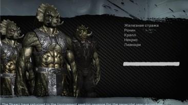 "Unreal Tournament 3 ""Фракция Skaarj """