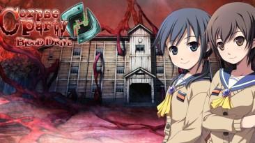 Хоррор с элементами визуальной новеллы Corpse Party: Blood Drive получил возрастной рейтинг на Switch