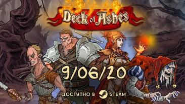 Бука выпустит в Steam хардкорную тактическую игру Deck of Ashes