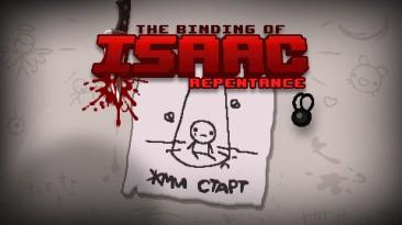 Русификатор для The Binding of Isaac: Repentance