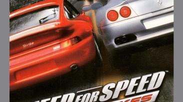 "Need for Speed: High Stakes ""Полный Саундтрек"""