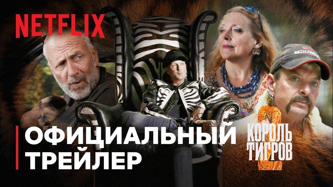 """Первый трейлер второго сезона """"Короля тигров"""" выглядит еще более необычным, чем оригинал"""