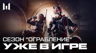 """В Warface начался сезон """"Ограбление"""""""