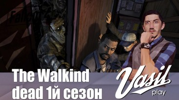Прохождение The Walking Dead: The Game