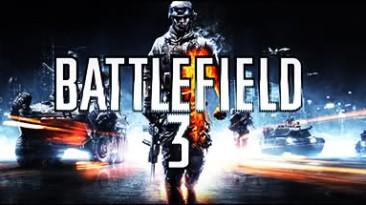 Обновление Battlefield 3 выйдет 8 сентября