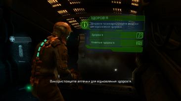 """Dead Space """"Украинизатор [Полный]"""""""